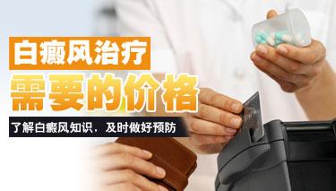 郑州脚部白癜风治疗方法有哪些
